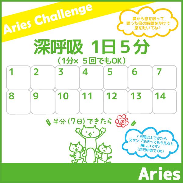 10月のアリーズチャレンジ!~1日5分 深呼吸~