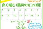 12月のアリーズチャレンジ!~こまめな運動で体温UP!~