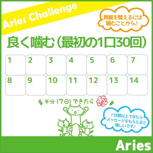 1月のアリーズチャレンジ!~良く噛む(最初の1口30回)~