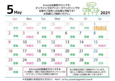 5月のカレンダー♪