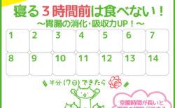 5月のアリーズチャレンジ~寝る3時間前は食べない!~