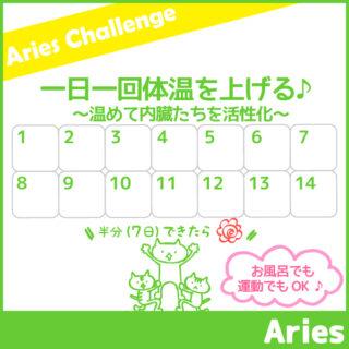 6月のアリーズチャレンジ~一日一回体温を上げる~