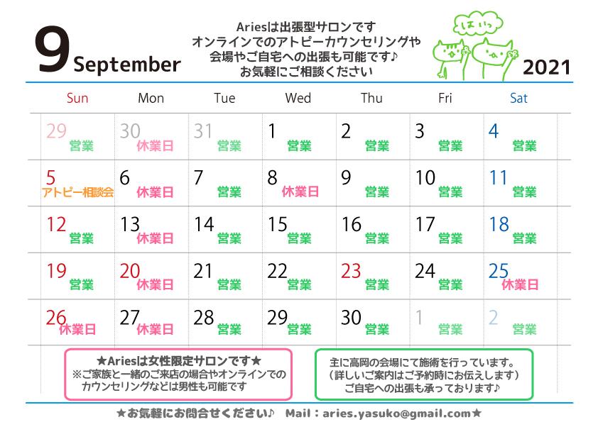 イベント・営業カレンダー