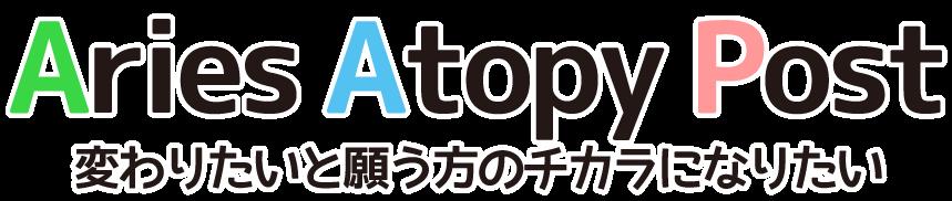 Aries Atopy Post -アトポス-